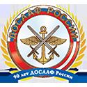 Бузулукское городское отделение ДОСААФ
